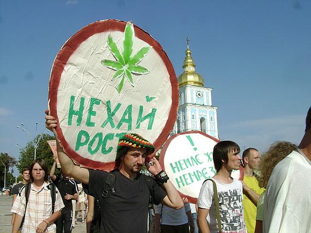 Митинг за легализацию марихуаны в Киеве