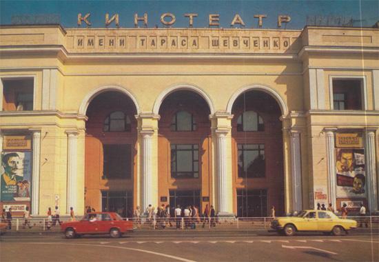 Донецк, фото из альбома 1970-х годов