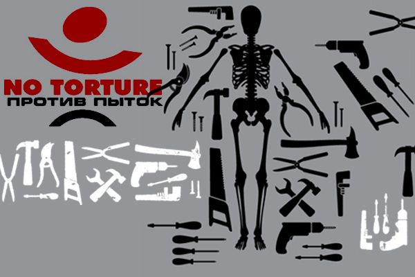 tools-torture-282-ill