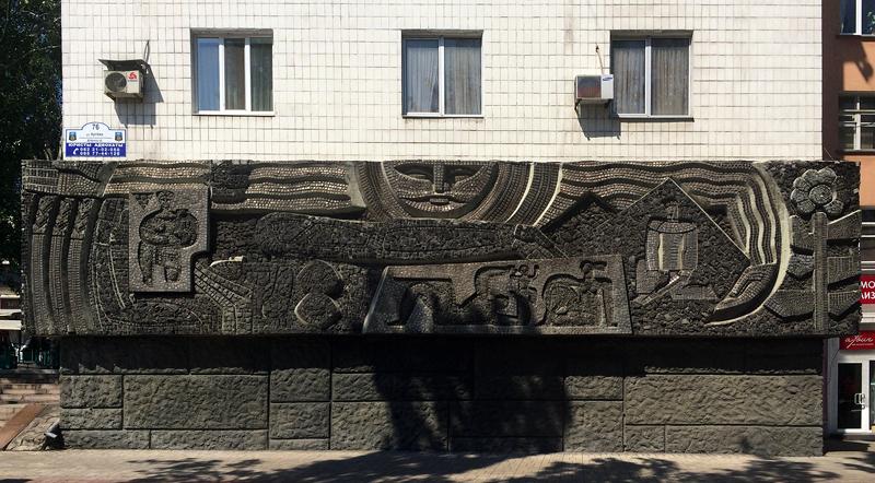 Панно «Земля Донецкая»; И. Литовченко, В. Прядка