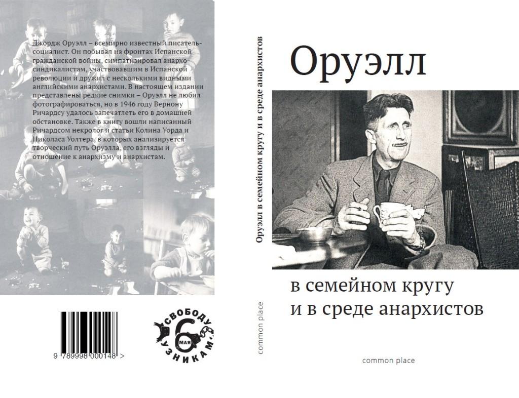 book_orwell